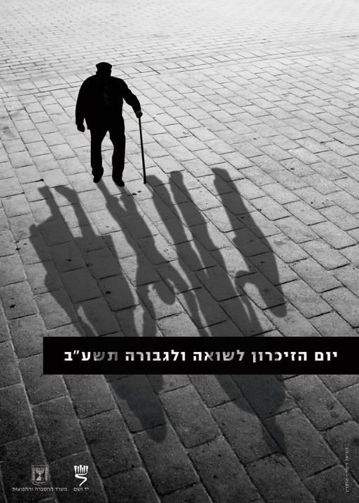 Official poster of Israel's Holocaust Rememberance Day (Yom Hashoah) 2012. This brought tears to my eyes.