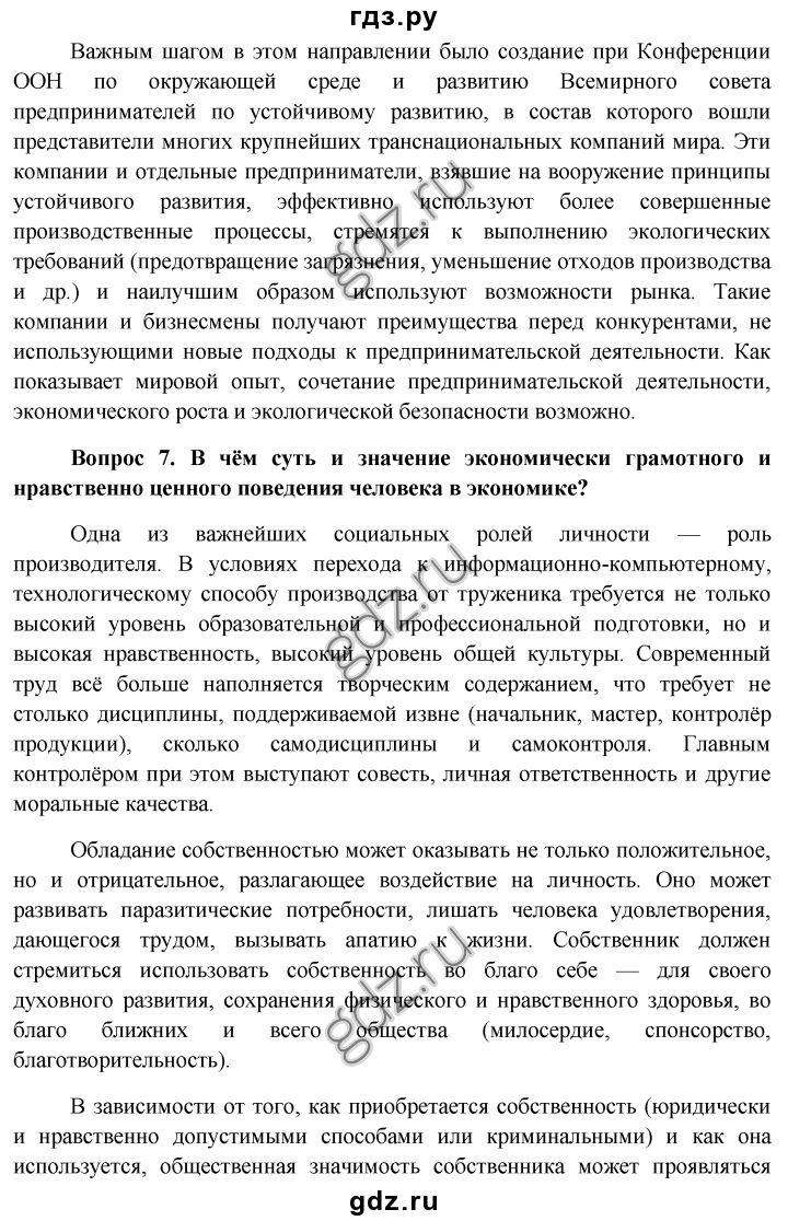Темы для групповых занятий по математике 3 класс умк школа россии