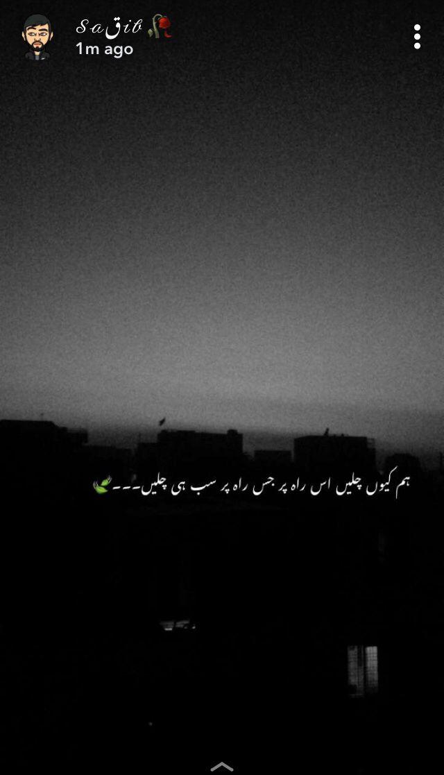 Snapchat Saqib M55 Best Urdu Poetry Images Urdu Poetry Ghalib Love Poetry Urdu