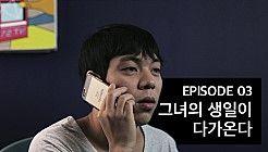 72초드라마 시즌2 Ep.3 : 그녀의 생일이 다가온다