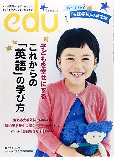 先日の記事「新米パパ英語を学ぶ ~ その2 パパのための英語教材リスト」に引き続き、英語子育て・英語育児に関する本リストを作ってみました。(一部過去の記事と重複しています。) 英語子育て・英語育児に関してこんなにたくさんの本が出版されていることに改めて驚きます。今後うまく使っていきたいと思います。 英語子育てフレーズ集 井原さんちの英語で子育て―超使いやすい!表現集の決定版 Amazonによると、 コ テコテ日本人ママが、今まさに実践している愛情あふれる英語子育てのノウハウや役立ち表現をやさしく丁寧に紹介した、英語子育て入門書の決定版です。毎 日やさしく子どもに語りかける英語表現が、イラスト(…