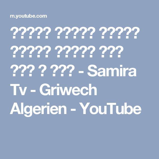 قريوش لمورق الشيف فضيلة رباحي حصة زين و همة - Samira Tv - Griwech Algerien - YouTube