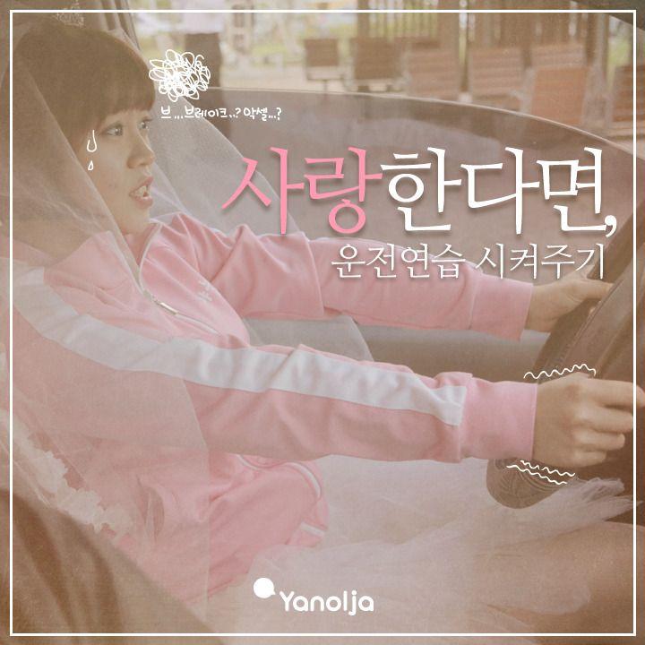 사랑한다면 운전연습!!