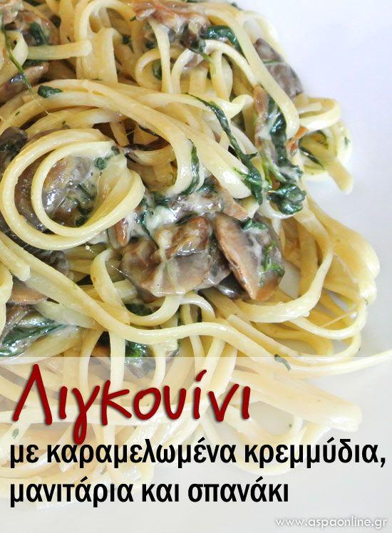 Λιγκουίνι με καραμελωμένα κρεμμύδια, μανιτάρια και σπανάκι - Aspa Online