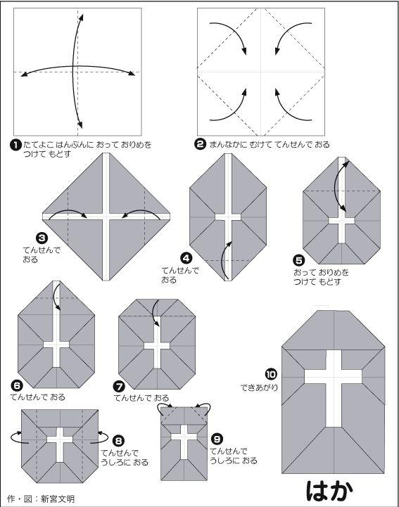 折り紙・はろうぃん|折り図