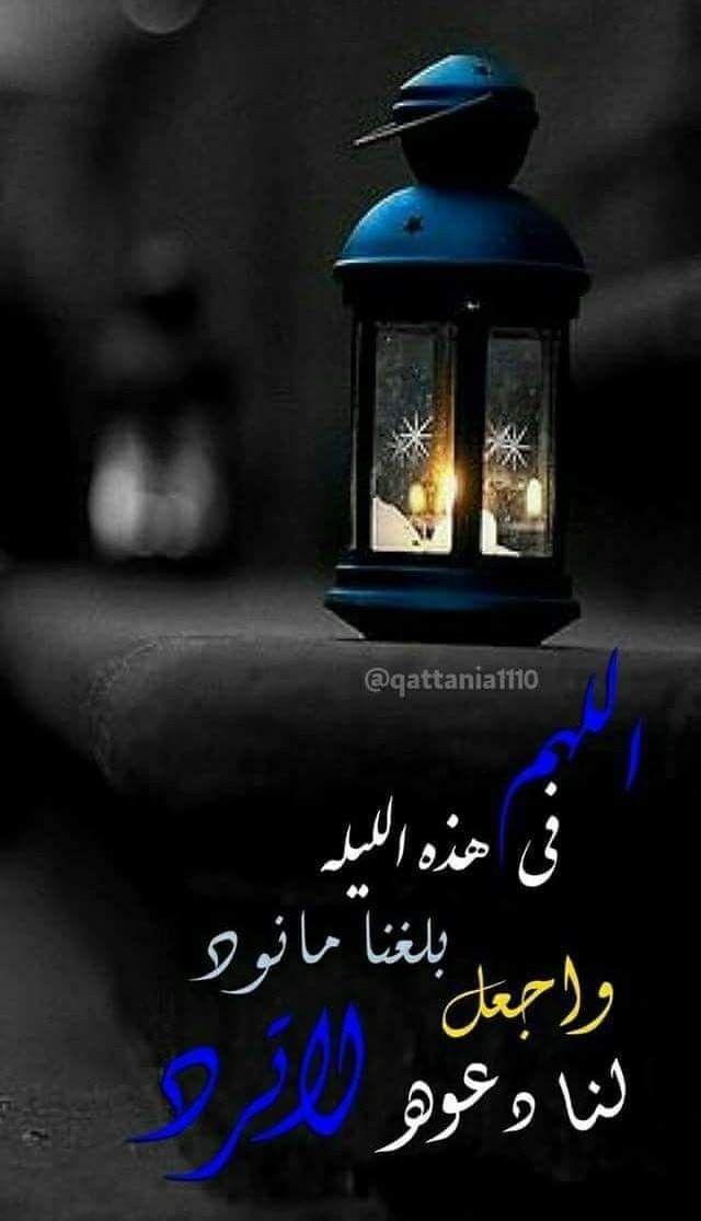 بعد منتصف الليل ينام الكبرياء ويصحى الحنين ي ظلــم الل يل وتهدأ الأنف س وتنام الأعي ن ويبقى ن ور الس مو Night Quotes Quran Verses Islam