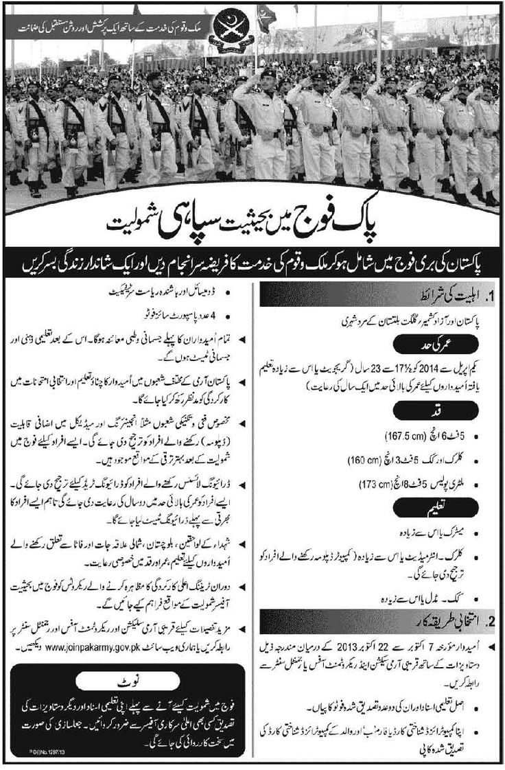 Join Pakistan Army as Soldier Requirements, Eligibility in
