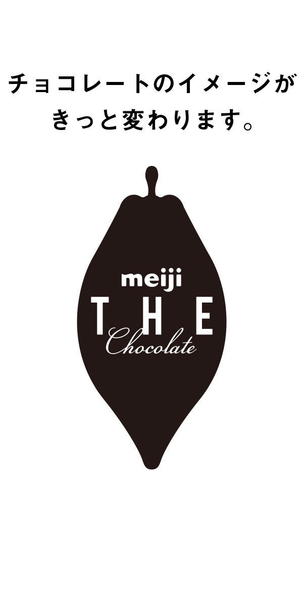 meiji THE Chocolate(明治 ザ・チョコレート)   株式会社 明治