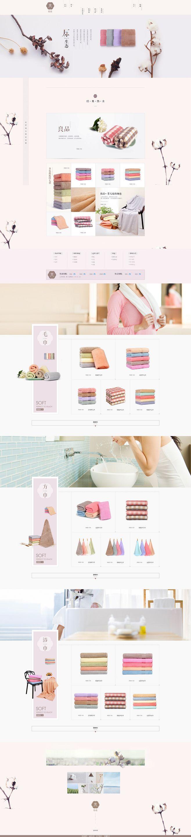 douweiwei采集到首页设计(996图)_花瓣UI/UX