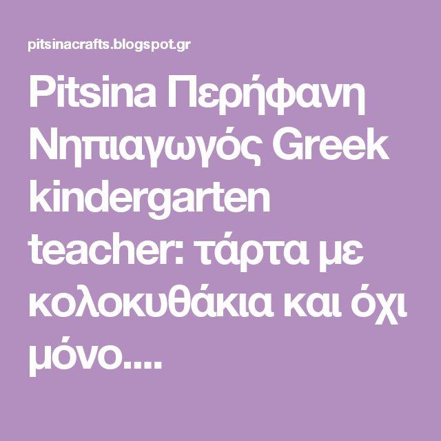 Pitsina Περήφανη Νηπιαγωγός Greek kindergarten teacher: τάρτα με κολοκυθάκια και όχι μόνο....