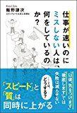 【ミス撲滅】『仕事が速いのにミスしない人は、何をしているのか?』飯野謙次:マインドマップ的読書感想文