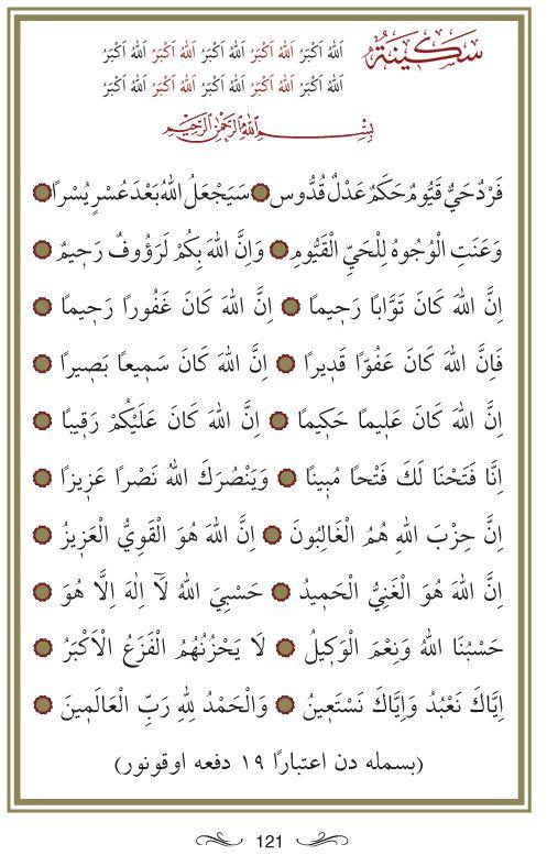 Sekine Duası (Türkçe Arapça Sekine duası - ilahi, ilahiler, ilahi dinle, ilahi indir, En Güzel ilahiler