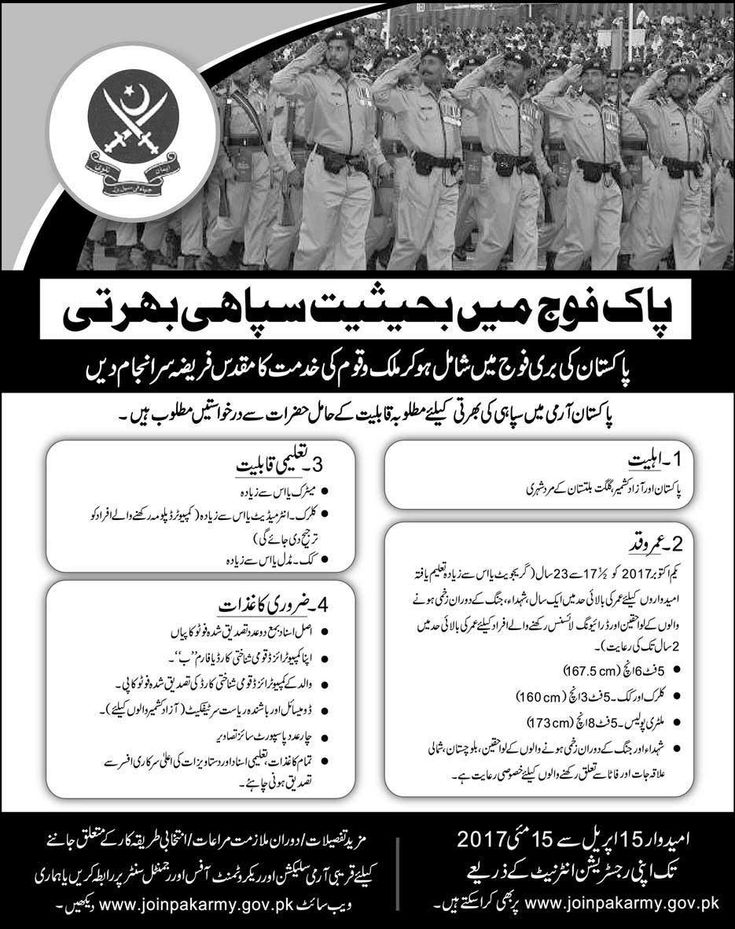 Jobs In Pakistan Army  Jobs In Pakistan Army.Please see the advertisement below for details.    Deadline: 15 May 2017  Advertisement from The News Newspaper (published on 10 April 2016).