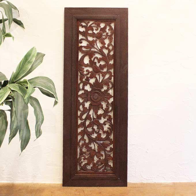 アジアン レリーフ 木製 壁飾り ウッドレリーフ  ウォールデコレーション 47×137cm バリ島 インテリアオブジェ