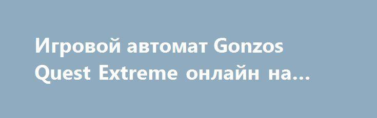 Игровой автомат Gonzos Quest Extreme онлайн на деньги http://winmoneyslots.com/avtomat/gonzos-quest-extreme-avtomat/  Игровой автомат Gonzos Quest Extreme – это интернет слот, имеющий яркую графику и качественное звуковое сопровождение.