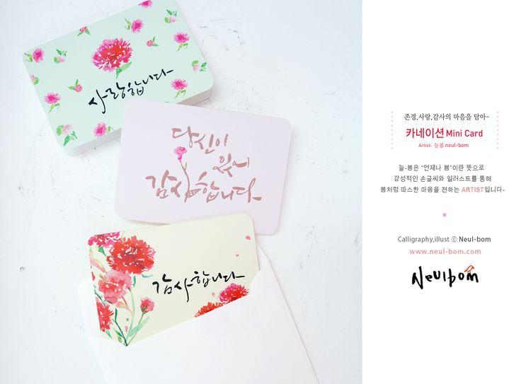 늘봄 카네이션 미니카드 Calligraphy, illust, Design by Neul-bom(늘봄) www.neul-bom.com