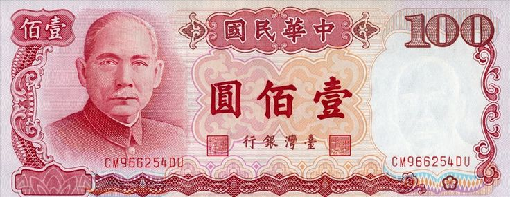HISTORY: This picture shows the new Taiwan Dollar (NTD). It was established in 1949 and was issued by the bank of Taiwan. One NTD is equivalent to 40,000 Old Taiwan Dollars (OTD).