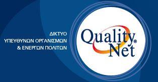 Qualitynet.gr