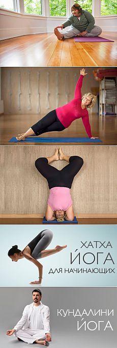 Йога для полных - как я похудела, похудеть с помощью йоги, йога похудеть, йога отзывы :: Занятия :: JV.RU