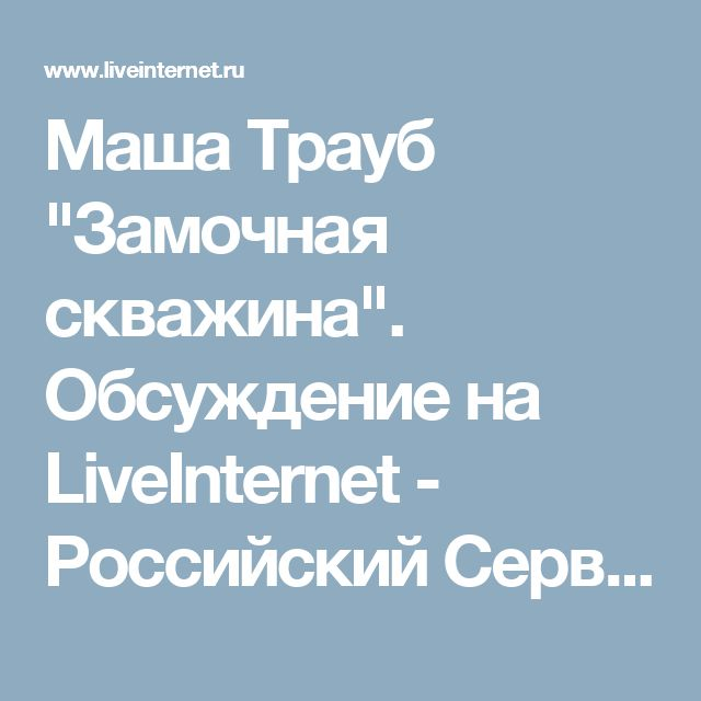 """Маша Трауб """"Замочная скважина"""". Обсуждение на LiveInternet - Российский Сервис…"""