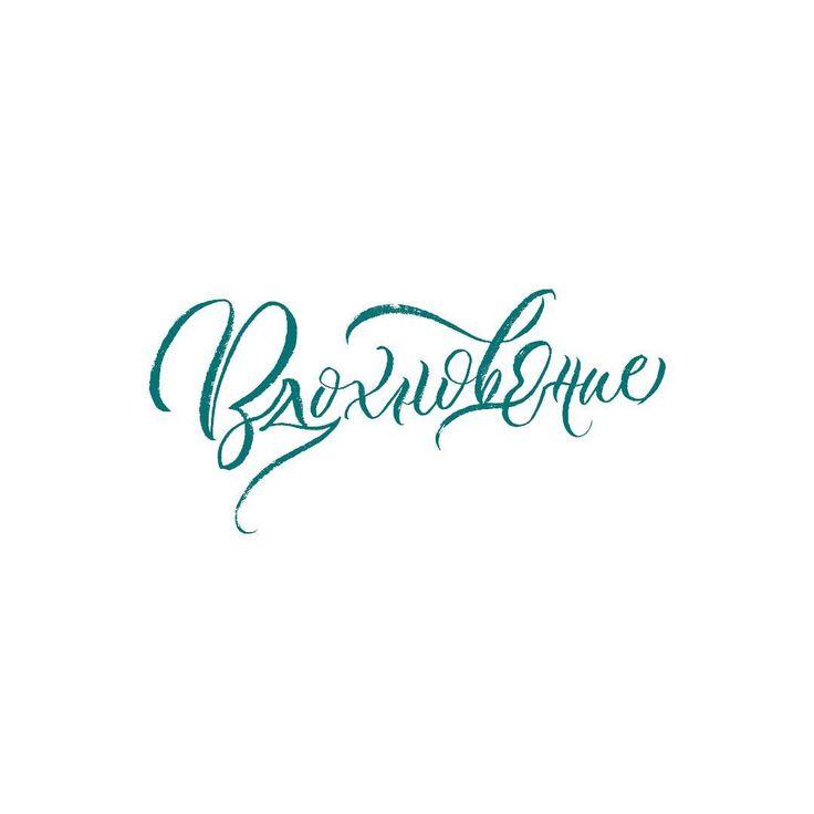 #handdrawing #handtype #50words #handmadetype #handmadefont #typedesign #font #type #design #logo #logotype #thedailytype #typegang #calligraphy #lettering #handlettering #handwriting #letter #letteringart #typo #typography #calligraphymasters #designspiration #sigrlynnletter #brushlettering #brushcalligraphy #ruslettering #леттеринг