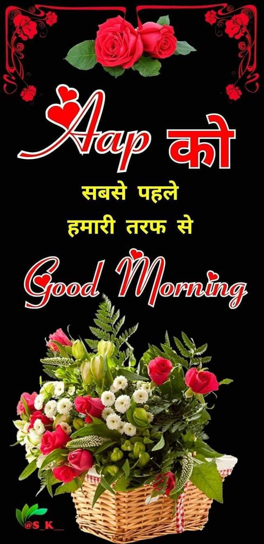 Pin By Narendra Pal Singh On Good Morning Good Morning Good