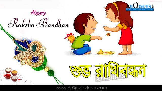 Happy Raksha Bandhan Greetings in Bengali HD Pictures Best Wishes for Sister Rakhi Images Bengali Quotes | WWW.ALLQUOTESICON.COM