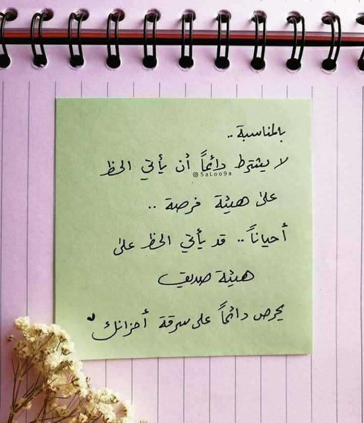 اللهم ارزقنى هذه الصديقة Love Words Love Quotes Quotes