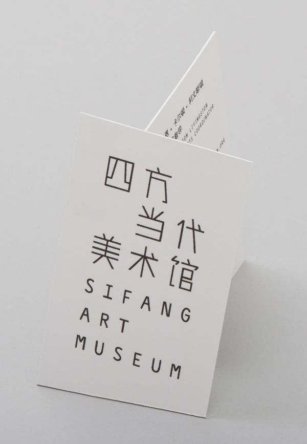 Bilingual logo and business card with angle cut detail for gallery and creative space Sifang Art Museum, designed by Foreign Policy.