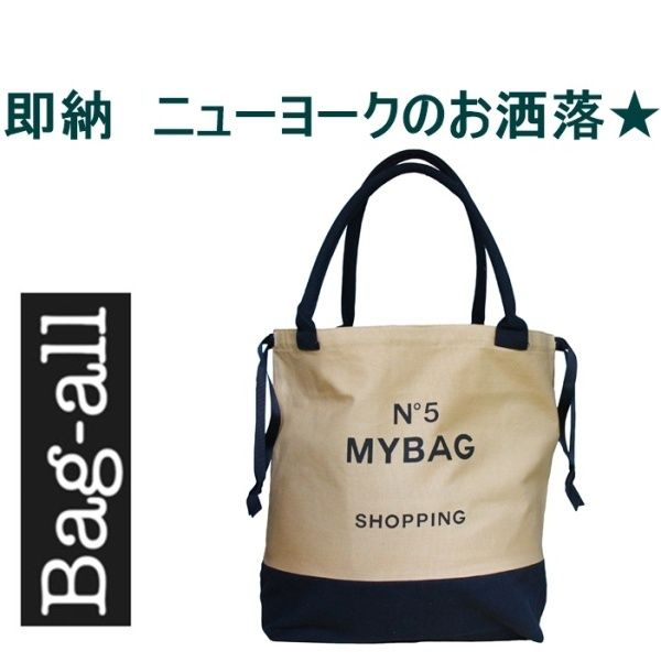 Bag all ( バッグオール ) ニューヨーク の トラベラー トートバッグ WORLD TRAVELLER TOTE BAG NO 5 SHOPPING 手提げ バック キャンバス 鞄 海外 ブランド