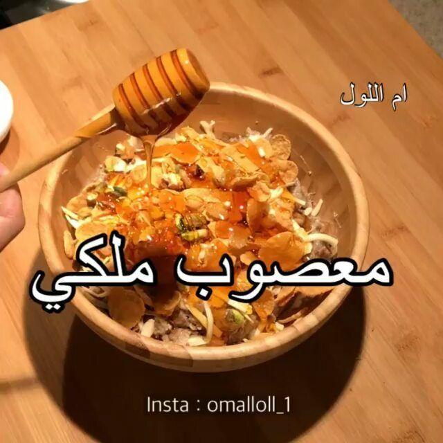 Chef On Instagram By Omalloll 1 Omalloll 1 معصوب ملكي ٠ مقادير ا Bread Recipes Homemade Homemade Recipes Food