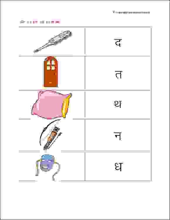 Upper kg Hindi vyanjan worksheets   Hindi Vyanjan Worksheets ...
