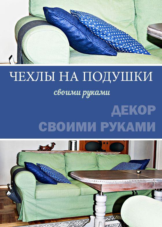 Чехлы на подушки синие и в горошек своими руками
