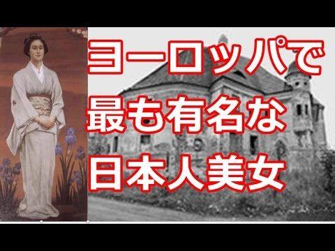 海外 感動 ヨーロッパで最も有名な日本人は八頭身美女だった!「ヨーロッパの母」日本で初めての国際結婚クーデンホーフ光子の壮絶な人生【感動実話】