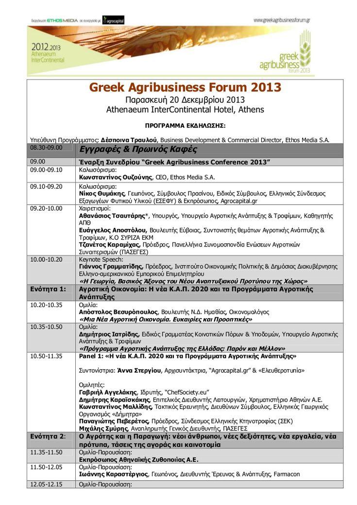 AGRIBUSINESS FORUM 2013 – 20/12/2013 Athenaeum InterContinental Hotel To DKG GROUP θα εκπροσωπηθεί απ΄τον κύριο Christos D. Katsanos, ο οποίος θα συμμετέχει στ…