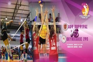 Volleyleague Γυναικών. Ζ' Αγωνιστική. 25.11.2017. Α.Ο.Φ Πορφύρας - Ολυμπιακός ΣΦΠ 0-3.
