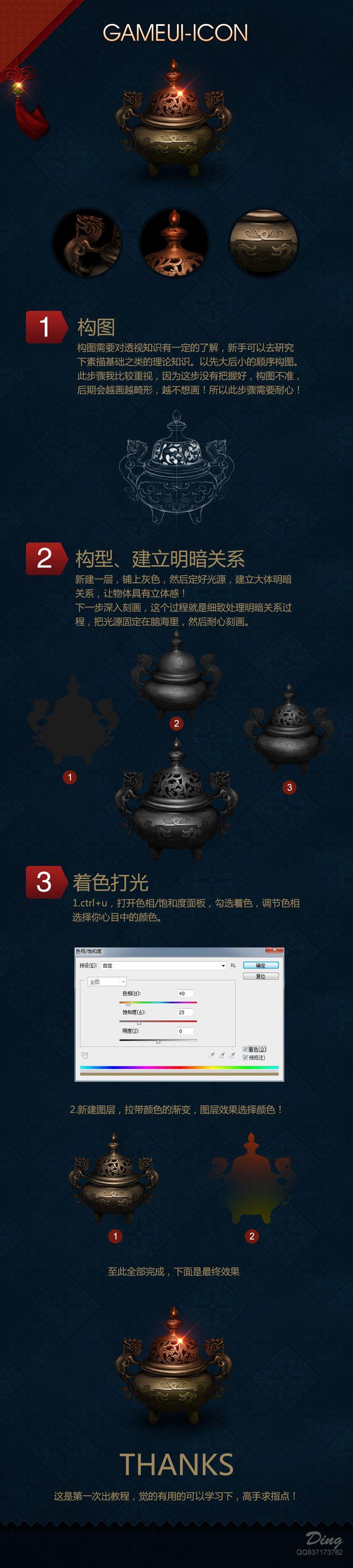铜香炉绘制教程 |GAMEUI- 游戏设计圈聚集地 | 游戏UI | 游戏界面 | 游戏图标 | 游戏网站 | 游戏群 | 游戏设计