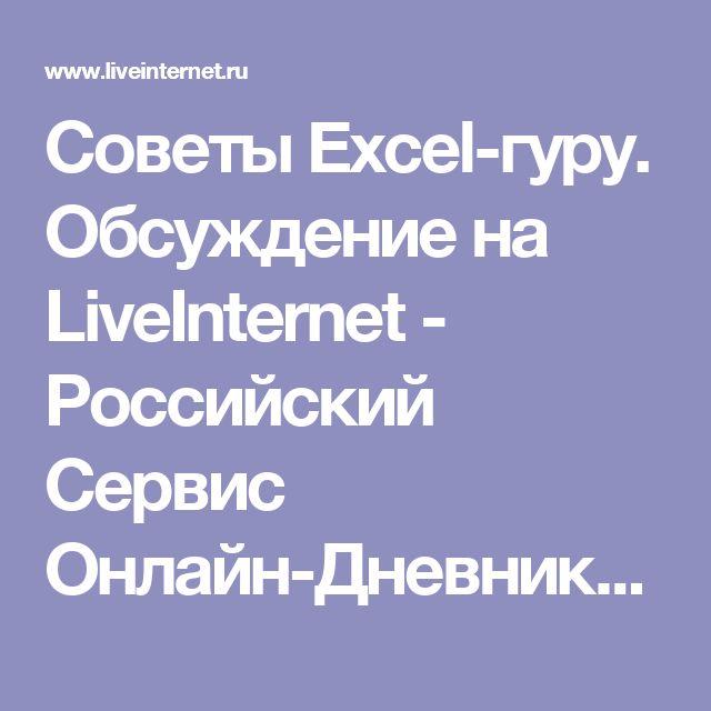 Советы Excel-гуру. Обсуждение на LiveInternet - Российский Сервис Онлайн-Дневников