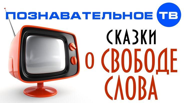 Сказки о свободе слова (Познавательное ТВ, Николай Стариков)
