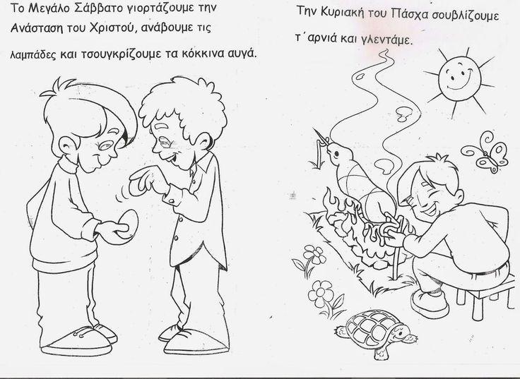 Άρχισε η αντίστροφη μέτρηση για τις διακοπές του Πάσχα!!!Στο σχολείο μας επικρατεί οργασμός δουλειάς και δημιουργίας...Βάφουμε, κόβουμε, στ...