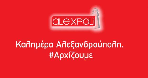 Καλημέρα Αλεξανδρούπολη - Alexpoli.gr