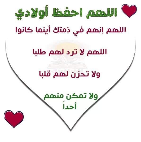 أولادي حياتي دعاء لحبيبتي الغالية كلمات للادعية للبنات الإبداع الفضائي In 2021 Islamic Love Quotes Hadeeth Islamic Quotes