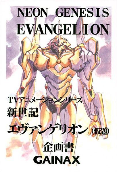 1995年の放送開始時から現在まで、今もなおファンを増やし続けている日本の代表アニメ「エヴァンゲリオン」。その歴史的アニメの製作を決定付...