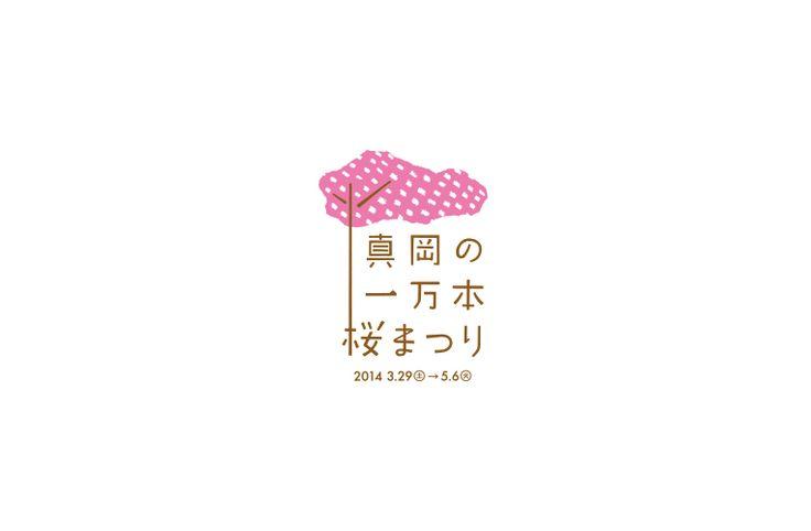 moka_sakura_2014_1