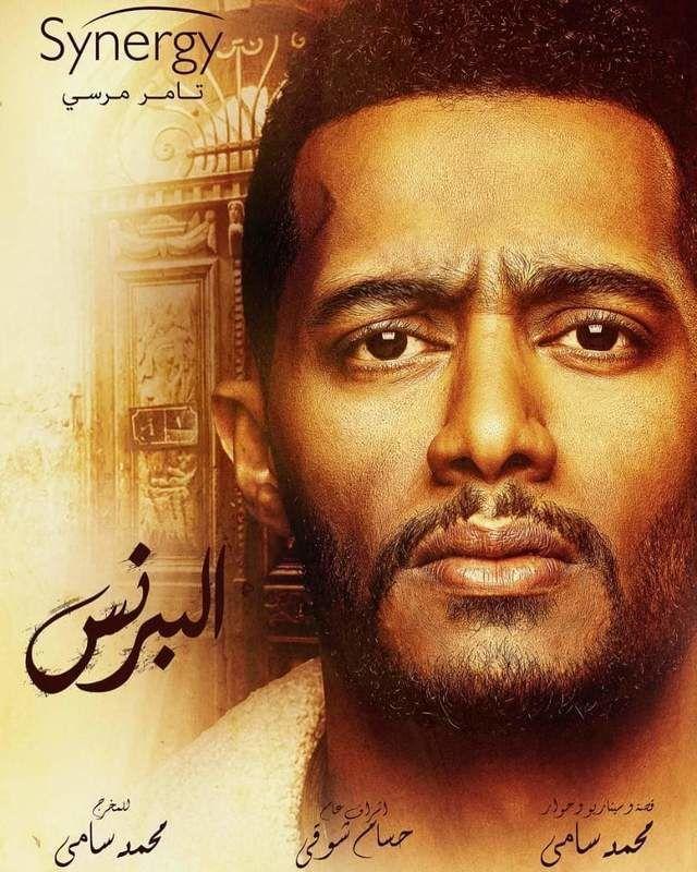 Pin By Mido Dodi On Https Dramarb Com In 2020 People Magazine Movie Posters Ramadan