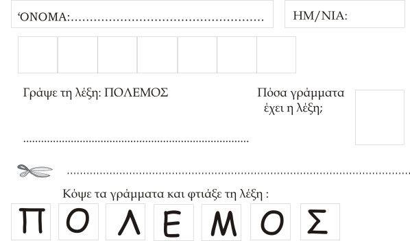 ΦΥΛΛΟ ΕΡΓΑΣΙΑΣ-ΠΟΛΕΜΟΣ