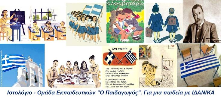 """ H παιδεία αποτελεί βασική αποστολή του Kράτους και έχει σκοπό την ηθική, πνευματική, επαγγελματική και φυσική αγωγή των Eλλήνων, την ανάπτυξη της εθνικής και θρησκευτικής συνείδησης και τη διάπλασή τους σε ελεύθερους και υπεύθυνους πολίτες."" Άρθρο 16, παράγραφος 2 του Ελληνικού Συντάγματος"