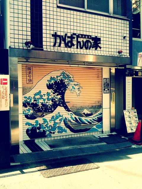 Shimokitazawa tribute to Hokusai!