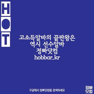 고소득알바의 끝판왕! 선수알바 정빠닷컴 http://hobbar.kr