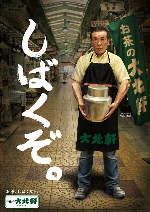 【衝撃のキャッチコピー】大阪・文の里商店街の斬新すぎるポスター(8枚)   COROBUZZ